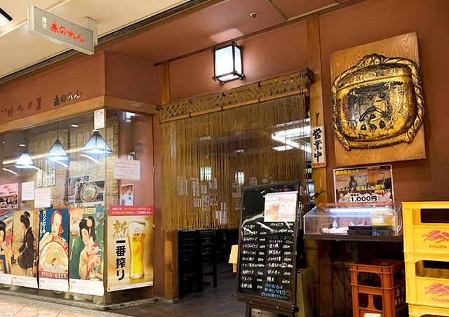 大阪あべの 酒遊 赤のれん ミナミ店
