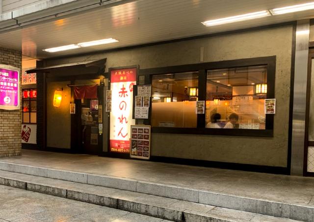 大阪あべの 酒遊 赤のれん 梅田店